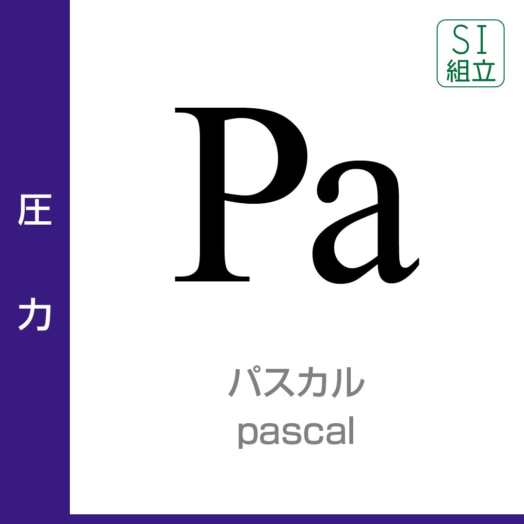 単位 パスカル