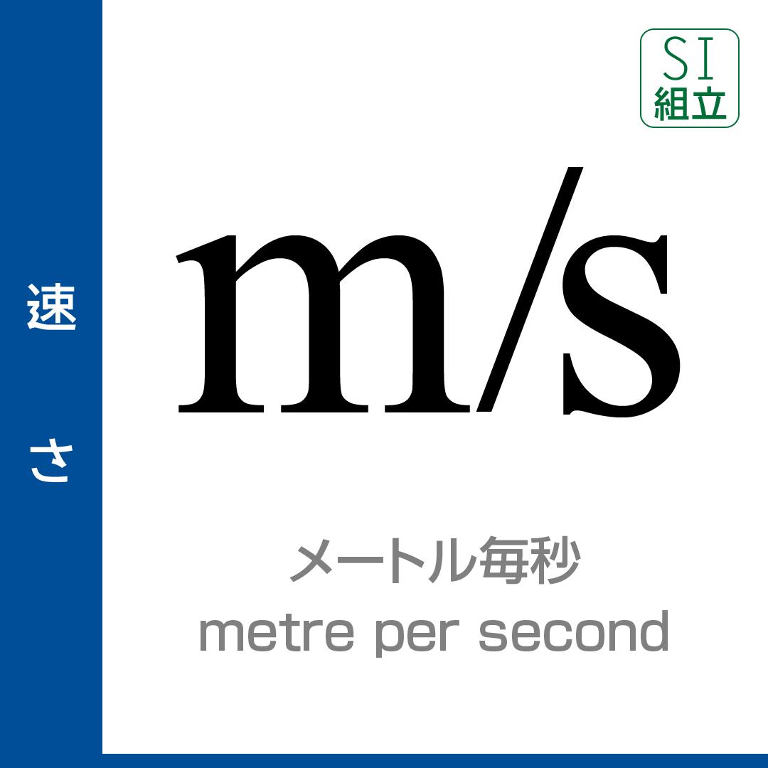 メートル毎秒|単位プラス|大日...